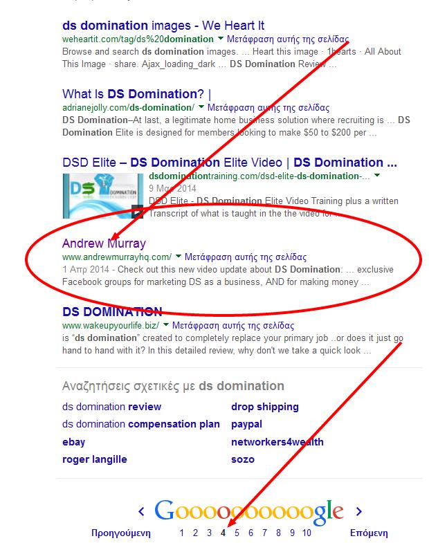 dsdomination.png