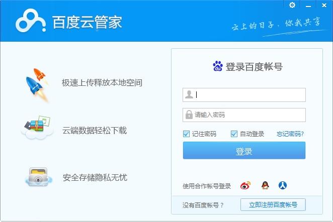 How to get Baidu in English language!?
